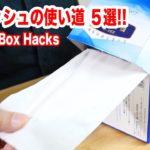 ティッシュ箱の活用方法5連発【便利ライフハック】