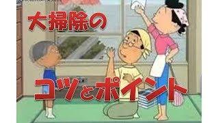 【大掃除】大掃除のコツとポイントを伝授! 【お掃除チャンネル】