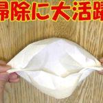 【生活の知恵】災害時や大掃除に便利!簡易マスクの作り方