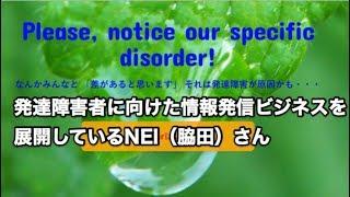発達障害者に向けた情報発信ビジネスを展開しているNEI(脇田)さん