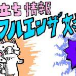 【役立ち情報】インフルエンザ対策【紙芝居】