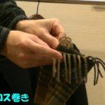 【生活の知恵】マフラーの巻き方9種類 ミラノ巻き~ネクタイ巻き