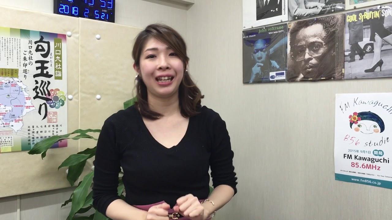 川口市の情報満載!今日のテーマは「あなたの最近のニコニコ笑顔」ラジオ85.6MHz生放送!