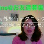 タイ語 タイ旅行 役立つ情報配信 LINE@のご案内 byタイリンガールChiaki