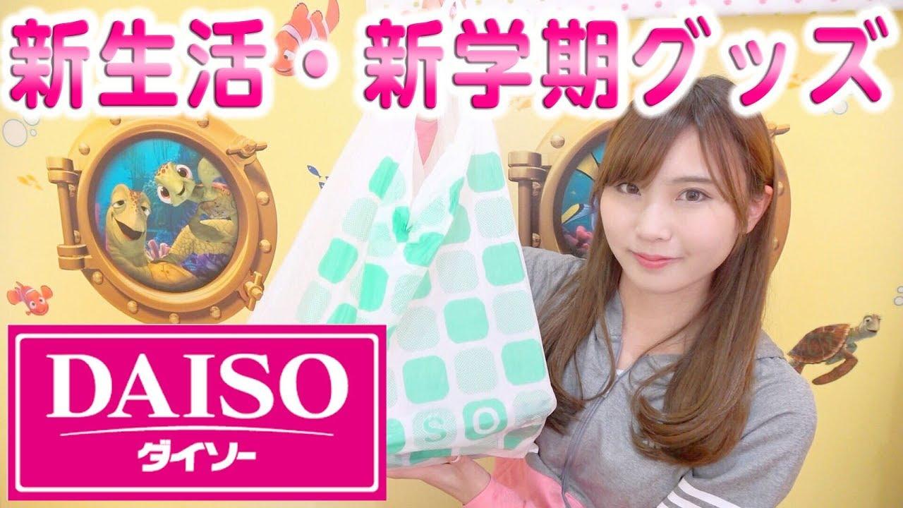 【100均】新生活・新学期♡ダイソーの便利で可愛い物♡ディズニー&PINKグッズ!