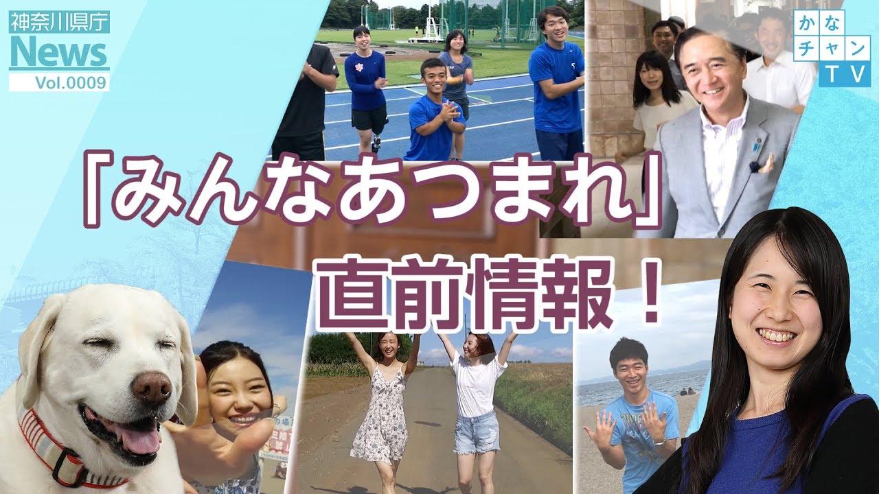 県庁ニュースVol.0009 「みんなあつまれ直前情報!」 2018/03/16 Fri.
