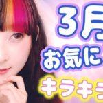3月お気に入り!キラキラコスメ&便利生活グッズ〜♪|March Favorites!