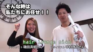 B-ぐるチャンネル『2017年度/お役立ち情報/髪のホームケア篇』