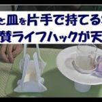 天才的?な100均一の紙皿を使った役立つライフハック動画!