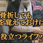 いざという時に役立つ防災ライフハック生活ちゃんねる動画!