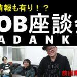 【mini4wd】お役立ち情報アリ!?前回動画の裏側、COB座談会!【ミニ四駆】