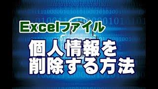Excelファイルの個人情報を削除する方法