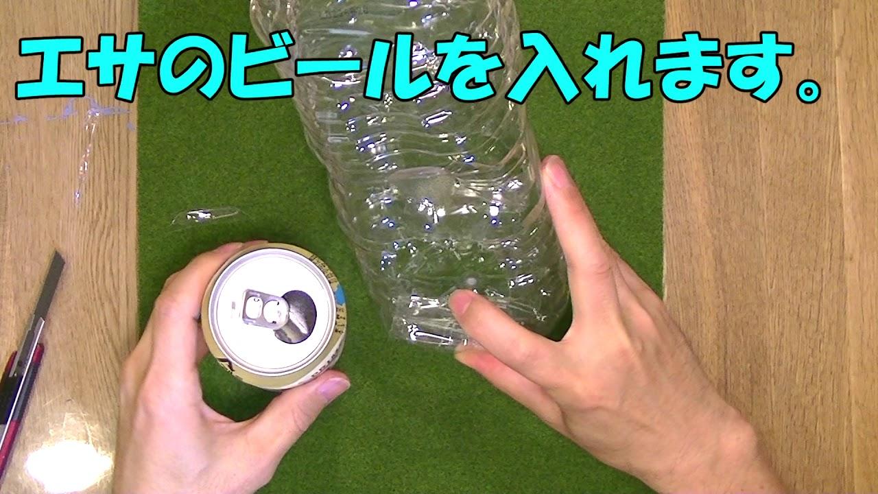 【生活の知恵】ナメクジ撃退ペットボトルを作ってみた エサはビール ガーデニング