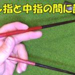 【生活の知恵】両手で使えるようになろう!正しいお箸の持ち方 左右どちらもあるよ!