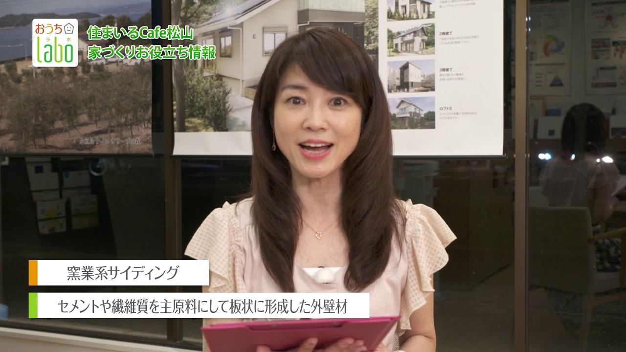 2018年5月26日放送 家づくりお役立ち情報『外壁乾式工法について』