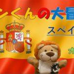 【022】ヨーロッパの情熱の国スペイン情報大特集!!