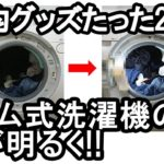 【生活の知恵】100均グッズたった2つでドラム式洗濯機の中が明るくなった!!