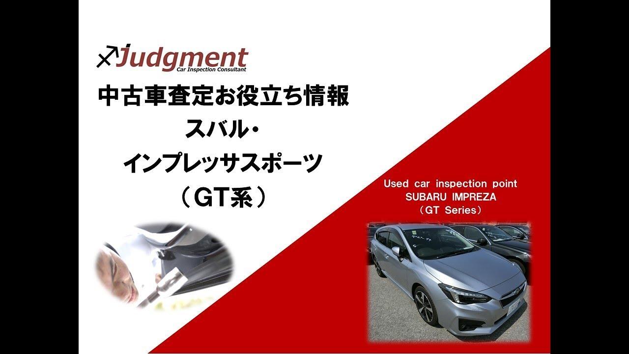 スバル・インプレッサスポーツ(GT系)の中古車査定お役立ち情報【株式会社ジャッジメント】