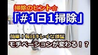 【毎日掃除】「#1日1掃除」でいつもキレイな掃除しやすい部屋の作り方!毎日のプチ掃除で家は綺麗を保てる!