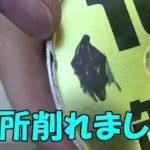【生活の知恵】これはワイルド!缶切りを使わずに缶詰を開ける方法 ~10万円貯金箱~