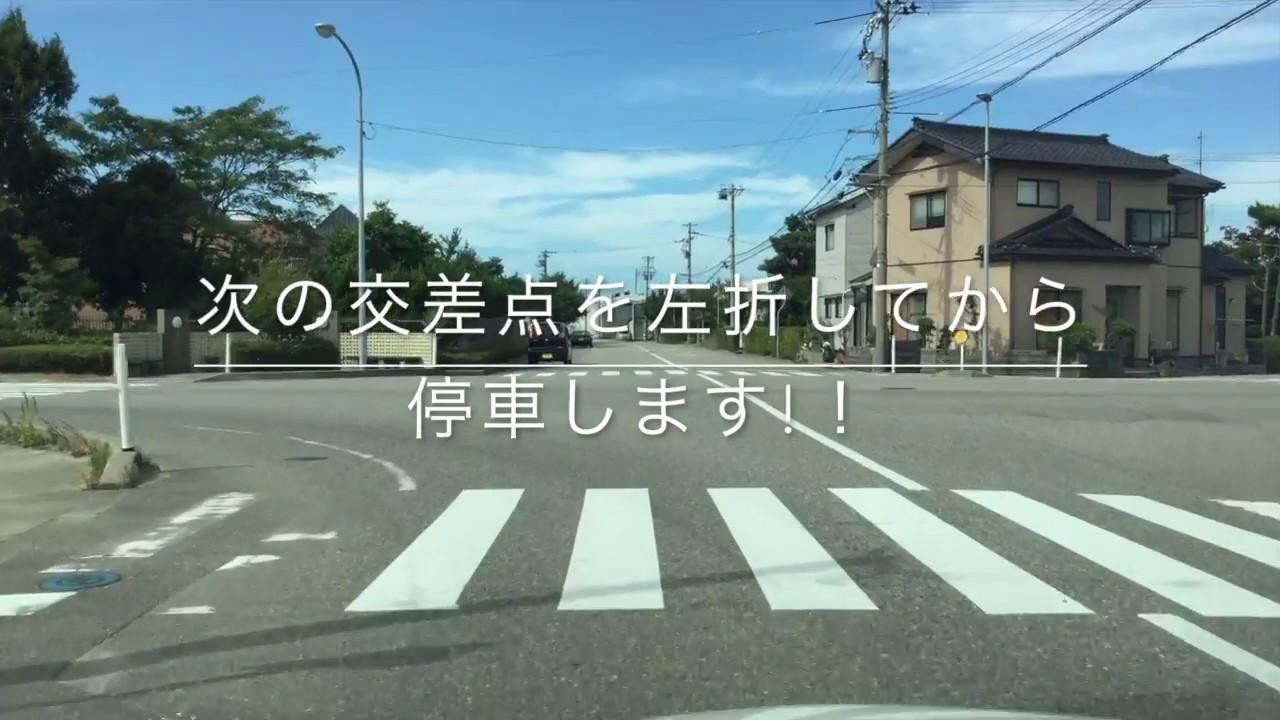 七尾自動車学校 お役立ち情報 路上教習停車方法 1