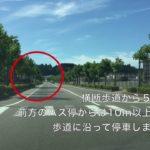 七尾自動車学校 お役立ち情報 路上教習停車方法 7
