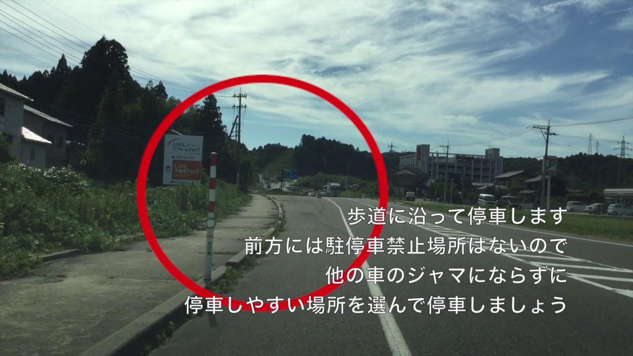 七尾自動車学校 お役立ち情報 路上教習停車方法 6