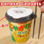 5 Unique Japanese 100yen gadgets test