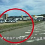 七尾自動車学校 お役立ち情報 路上教習停車方法 5