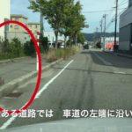 七尾自動車学校 お役立ち情報 路上教習停車方法 4