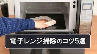 電子レンジ掃除のコツ5選!【日用品】