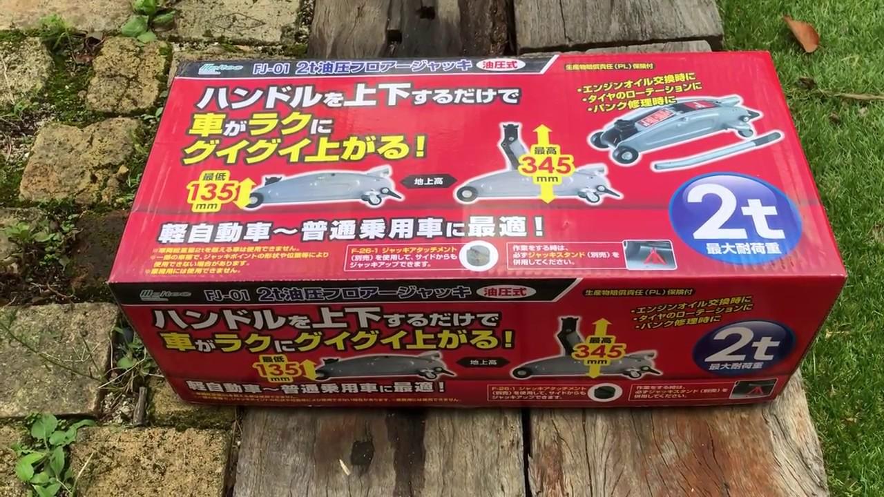 【生活の知恵】車の油圧式ジャッキ