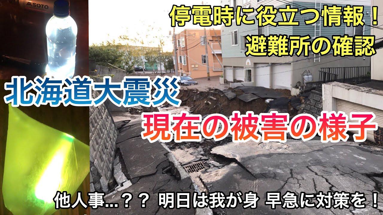 北海道地震後の札幌の様子!!!!  災害時に役立つ情報(概要欄)