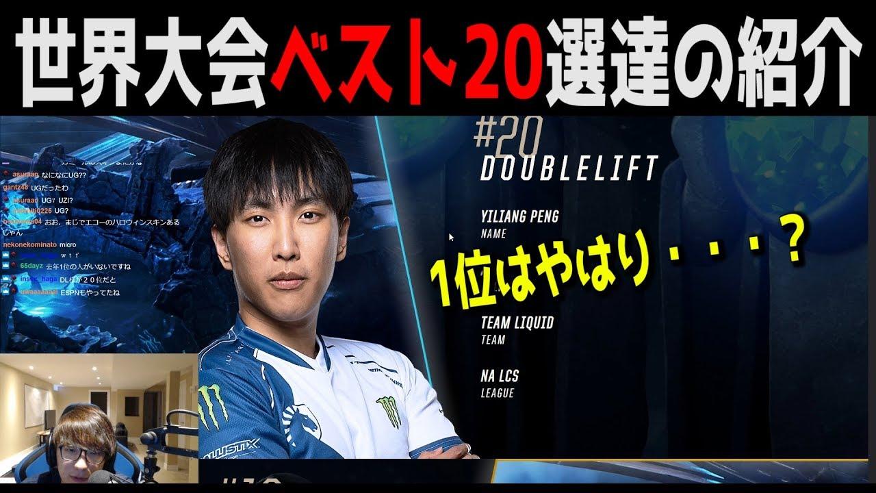 世界大会トップ20位選手紹介 (ピッケムに役立つ情報)