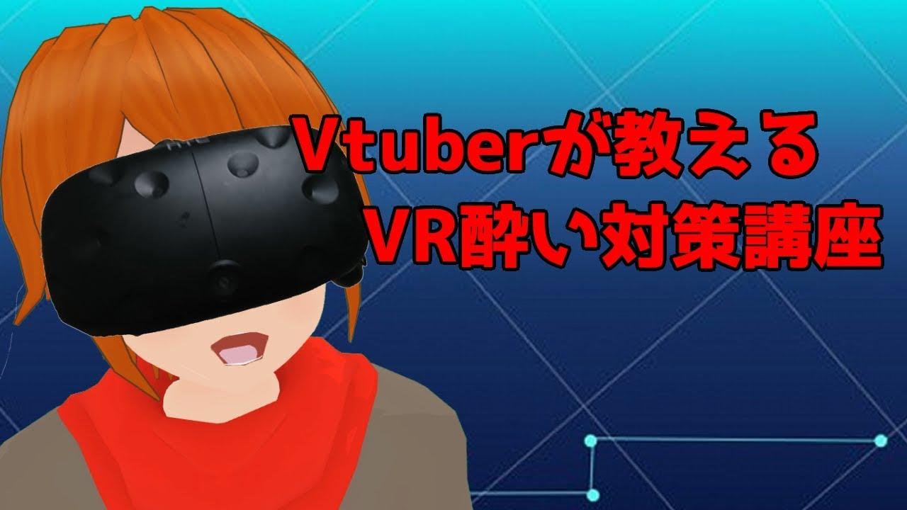 VRお役立ち情報第ニ回『VR酔い対策』@Vtuberアトラス