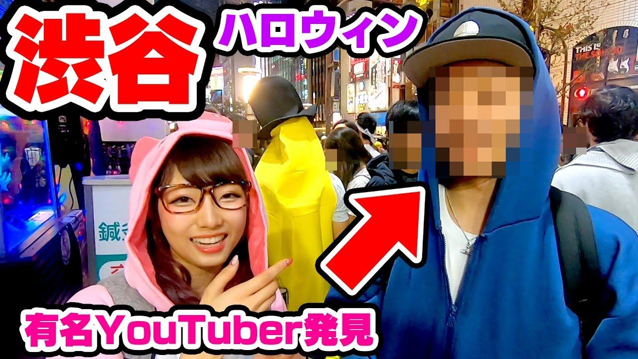 渋谷ハロウィン潜入したら有名YouTuberに会えた!/行く方へのお役立ち情報あり!