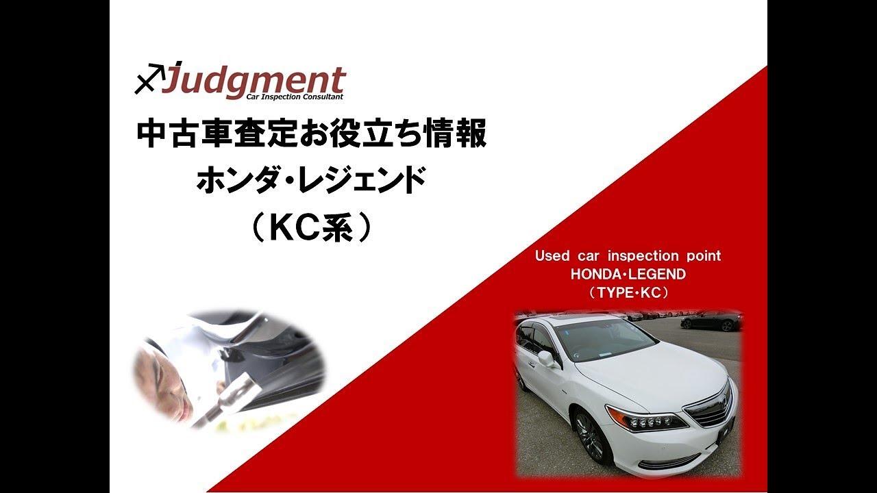 ホンダ・レジェンド(KC系)の中古車査定お役立ち情報【株式会社ジャッジメント】