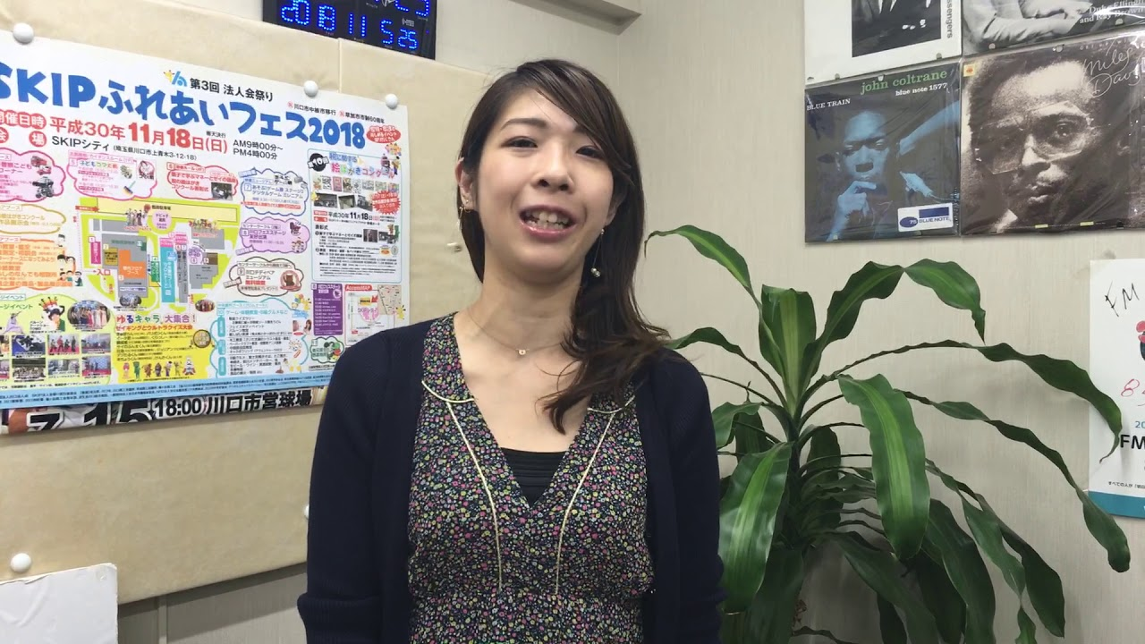 川口市の情報満載!今日のテーマは「ご縁のある方」ラジオ85.6MHz生放送!