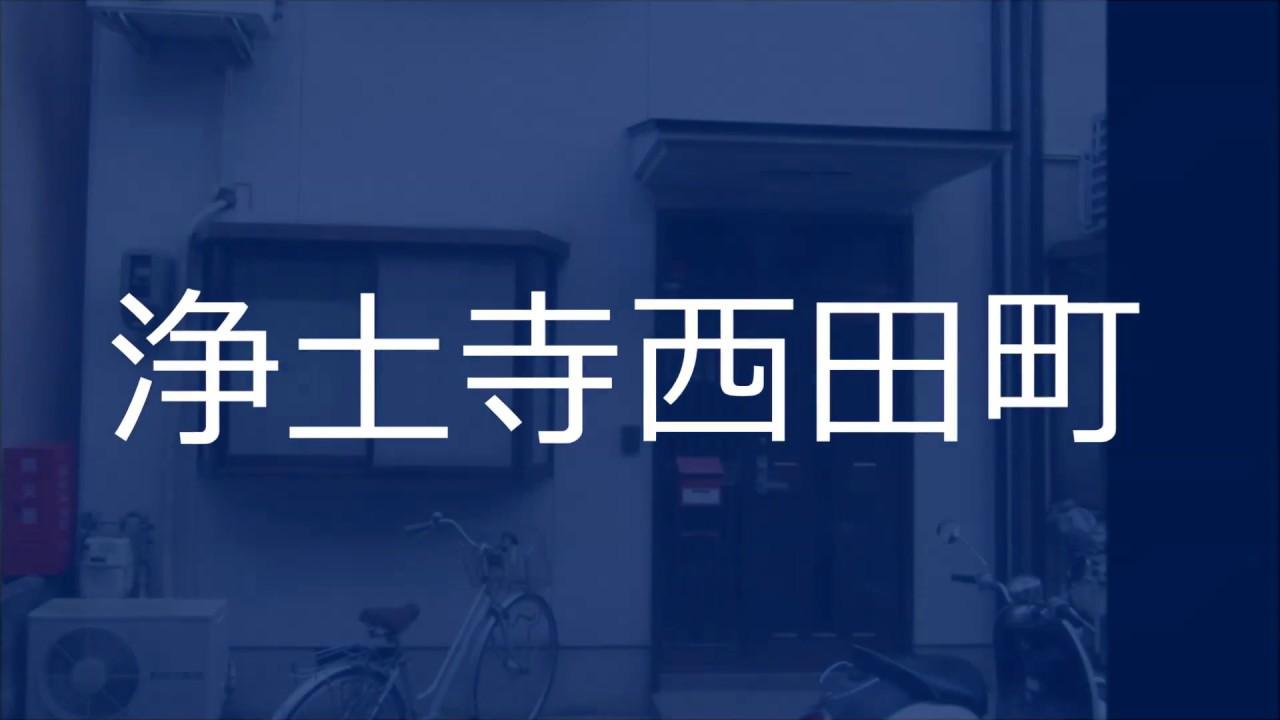 生活便利 左京区の不動産のことは青伸ホームへ