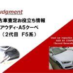 アウディ・A5クーペ(2代目 F5系)の中古車査定お役立ち情報【株式会社ジャッジメント】