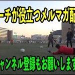 東福岡高校キーパートレーニング GKコーチが役立つキーパー情報はメルマガで!