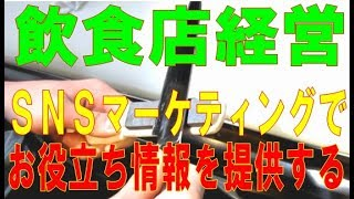 飲食店経営【0028】役立つ情報を提供する