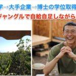 タイのジャングルで自給自足しながら情報発信! パーマカルチャー研究所 三栗さん