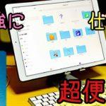 iPad iPhoneのファイルアプリで新生活を便利に!ファイルアプリの使い方【初心者向け】