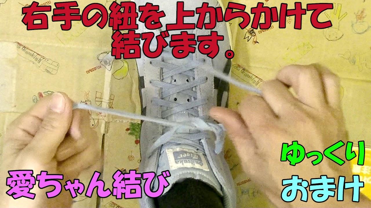 【生活の知恵】わかりやすい靴ひもの結び方 蝶々結び、愛ちゃん結び、ヒールロック結び
