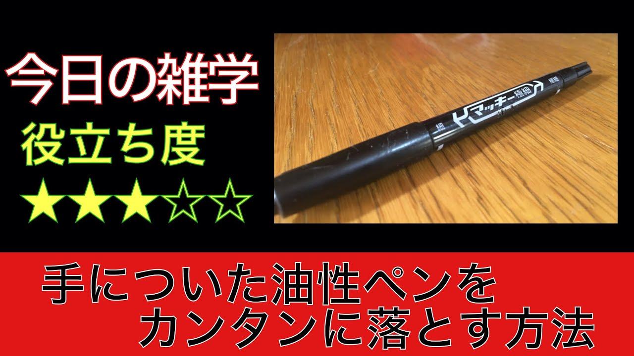 【知恵袋】油性ペンを簡単に落とす方法【暮らしの役立ち情報】