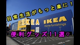 【IKEA】あったら便利!日常生活が楽になるイケアのおすすめ商品グッズ11選♡~IKEA recommended product.