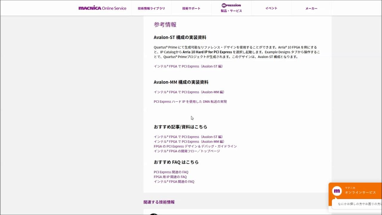 インテル®FPGAでPCI Expressの紹介 ~インテル®FPGAの情報サイト~