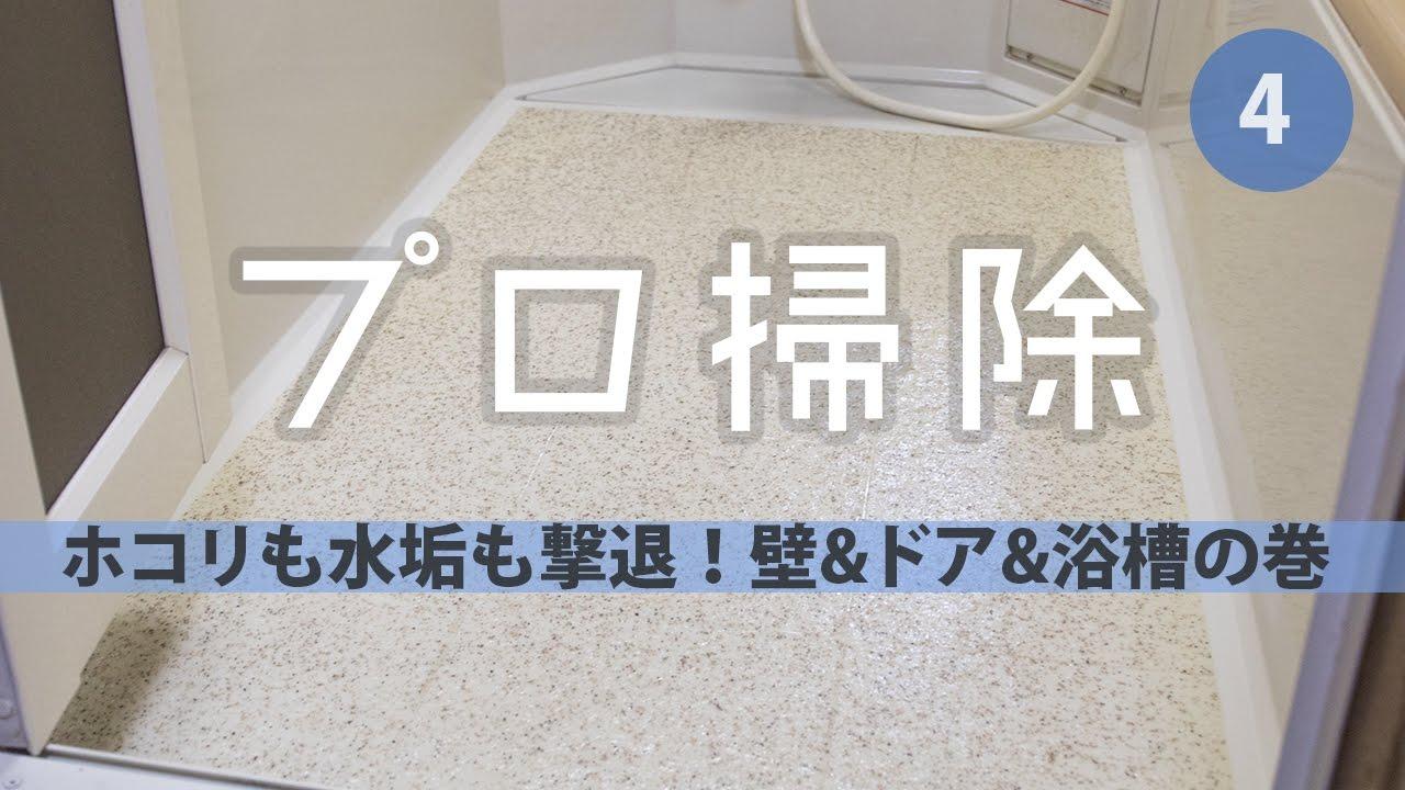 【お風呂④】掃除が面倒なドア、壁、床、浴槽を一気にやっつける!