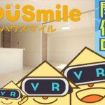【360動画で内見】生活便利な立地:徳島市住吉 2LDK マンション – ハウスマイルのVR賃貸